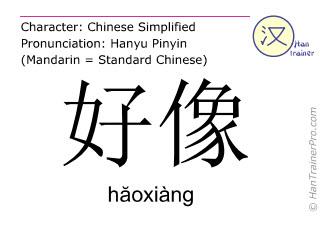 Chinesische Schriftzeichen  ( haoxiang / hăoxiàng ) mit Aussprache (Deutsche Bedeutung: scheinen )