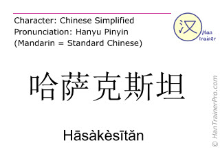Chinese characters  ( Hasakesitan / H&#257sàkès&#299t&#259n ) with pronunciation (English translation: Kazakhstan )