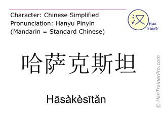 Chinesische Schriftzeichen  ( Hasakesitan / Hāsàkèsītăn ) mit Aussprache (Deutsche Bedeutung: Kasachstan )