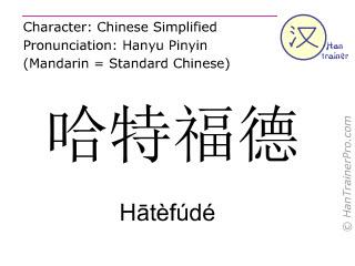 Chinesische Schriftzeichen  ( Hatefude / Hātèfúdé ) mit Aussprache (Deutsche Bedeutung: Hartford )