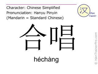 Chinese characters  ( hechang / héchàng ) with pronunciation (English translation: chorus )