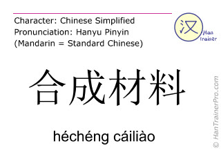 Chinese characters  ( hecheng cailiao / héchéng cáiliào ) with pronunciation (English translation: synthetic material )