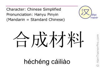 Caractère chinois  ( hecheng cailiao / héchéng cáiliào ) avec prononciation (traduction française: matière synthétique )
