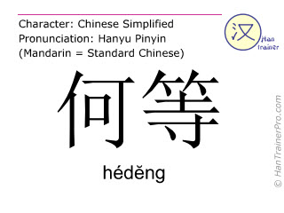 Chinese characters  ( hedeng / héd&#277ng ) with pronunciation (English translation: how )