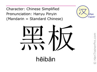 Chinesische Schriftzeichen  ( heiban / hēibăn ) mit Aussprache (Deutsche Bedeutung: Tafel )