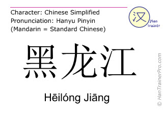Chinese characters  ( Heilong Jiang / Hēilóng Jiāng ) with pronunciation (English translation: Heilongjiang )