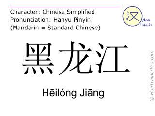 Chinesische Schriftzeichen  ( Heilong Jiang / Hēilóng Jiāng ) mit Aussprache (Deutsche Bedeutung: Heilongjiang )