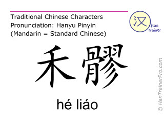 Chinese characters  ( he liao / hé liáo ) with pronunciation (English translation: Large Intestine 19 )