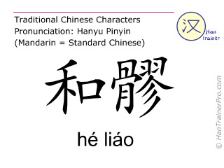 Chinese characters  ( he liao / hé liáo ) with pronunciation (English translation: Triple Warmer 22 )