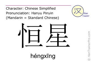 Caracteres chinos  ( hengxing / héngxīng ) con pronunciación (traducción española: estrella fija )