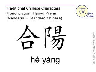 Caracteres chinos  ( he yang / hé yáng ) con pronunciación (traducción española: vejiga  55 )