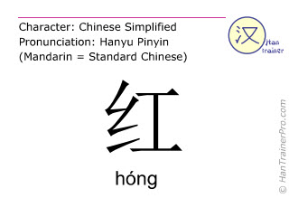 Chinese characters  ( hong / hóng ) with pronunciation (English translation: red )