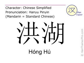 Caractère chinois  ( Hong Hu / Hóng Hú ) avec prononciation (traduction française: lac Honghu )