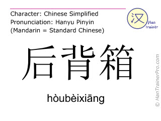 Chinese characters  ( houbeixiang / hòubèixi&#257ng ) with pronunciation (English translation: trunk )