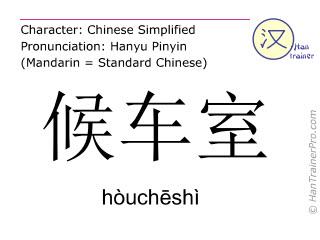 Chinesische Schriftzeichen  ( houcheshi / hòuchēshì ) mit Aussprache (Deutsche Bedeutung: Wartehalle )
