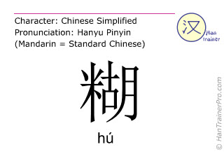 Chinese characters  ( hu / hú ) with pronunciation (English translation: paste )