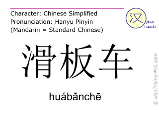 Chinese characters  ( huabanche / huáb&#259nch&#275 ) with pronunciation (English translation: scooter )