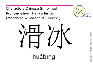 Chinese characters  ( huabing / huábīng ) with pronunciation (English translation: skate )