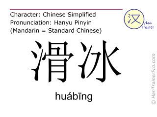 Chinesische Schriftzeichen  ( huabing / huábīng ) mit Aussprache (Deutsche Bedeutung: Eis laufen )