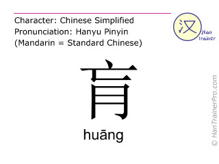汉字  ( huang / hu&#257ng ) 包括发音 (英文翻译: the region between the heart and the diaphragm )