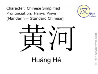 Chinese characters  ( Huang He / Huáng Hé ) with pronunciation (English translation: Yellow River )