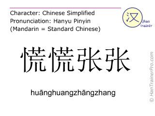 Caractère chinois  ( huanghuangzhangzhang / huānghuangzhāngzhang ) avec prononciation (traduction française: perplexe )