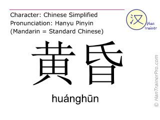 Chinesische Schriftzeichen  ( huanghun / huánghūn ) mit Aussprache (Deutsche Bedeutung: Abenddämmerung )