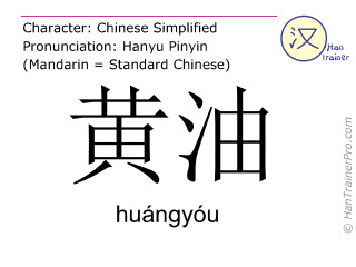 Chinese characters  ( huangyou / huángyóu ) with pronunciation (English translation: butter )