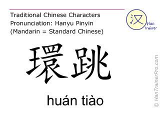 汉字  ( huan tiao / huán tiào ) 包括发音 (英文翻译: Gall Bladder 30 )