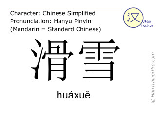 Chinese characters  ( huaxue / huáxuĕ ) with pronunciation (English translation: skiing )