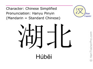Chinese characters  ( Hubei / Húbĕi ) with pronunciation (English translation: Hubei )