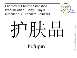 Chinese characters  ( hufupin / hùf&#363p&#301n ) with pronunciation (English translation: skin care products )
