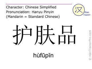 Caracteres chinos  ( hufupin / hùfūpĭn ) con pronunciación (traducción española: productos de cuidado de la piel )