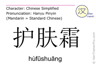Chinese characters  ( hufushuang / hùfūshuāng ) with pronunciation (English translation: skin cream )