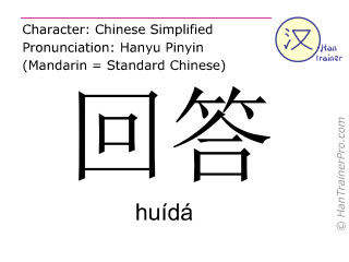 Chinese characters  ( huida / huídá ) with pronunciation (English translation: to answer )