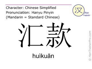 Caracteres chinos  ( huikuan / huìkuăn ) con pronunciación (traducción española: transferencia )