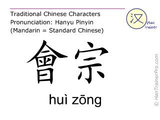 Caractère chinois  ( hui zong / huì zōng ) avec prononciation (traduction française: trois foyers 7 )