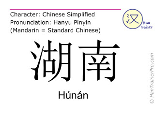 Chinese characters  ( Hunan / Húnán ) with pronunciation (English translation: Hunan )