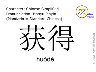 Chinese characters  ( huode / huòdé ) with pronunciation (English translation: to obtain )