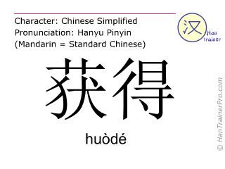 Chinesische Schriftzeichen  ( huode / huòdé ) mit Aussprache (Deutsche Bedeutung: erhalten )