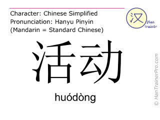 Chinesische Schriftzeichen  ( huodong / huódòng ) mit Aussprache (Deutsche Bedeutung: Aktivität )