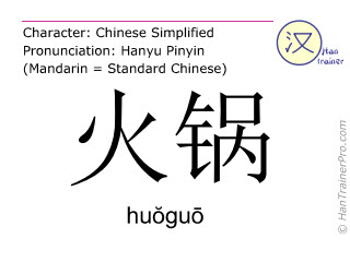 Chinese characters  ( huoguo / hu&#335gu&#333 ) with pronunciation (English translation: hot pot )