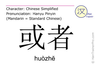 Chinese characters  ( huozhe / huòzhĕ ) with pronunciation (English translation: or )