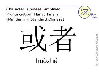 Chinesische Schriftzeichen  ( huozhe / huòzhĕ ) mit Aussprache (Deutsche Bedeutung: oder )