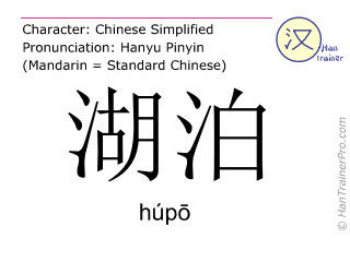 Chinese characters  ( hupo / húpō ) with pronunciation (English translation: lake )
