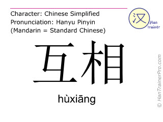Chinese characters  ( huxiang / hùxi&#257ng ) with pronunciation (English translation: each other )