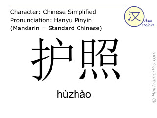 Chinese characters  ( huzhao / hùzhào ) with pronunciation (English translation: passport )