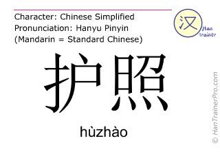 Caracteres chinos  ( huzhao / hùzhào ) con pronunciación (traducción española: pasaporte )