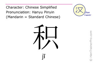 Chinese characters  ( ji / j&#299 ) with pronunciation (English translation: to accumulate )