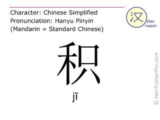 Caractère chinois  ( ji / jī ) avec prononciation (traduction française: accumuler )